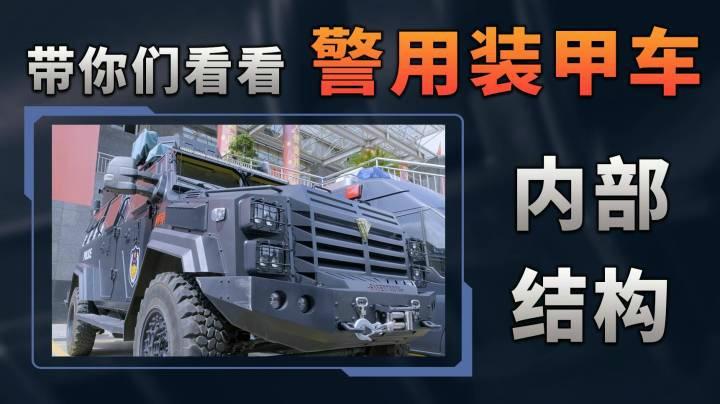 帶你們看看警用裝甲車的內部結構!【警用裝備介紹第2期】