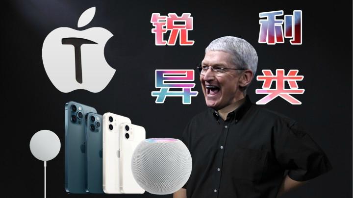兩分鐘回顧發布會:充電器都不配的iPhone12為何讓所有人真香了?