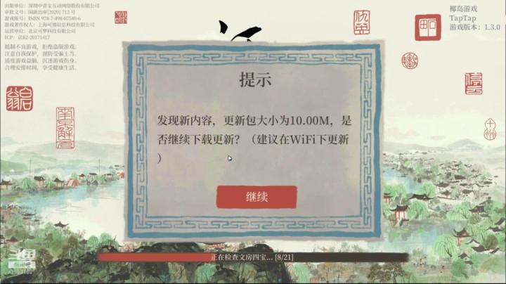 杭州府DAY3