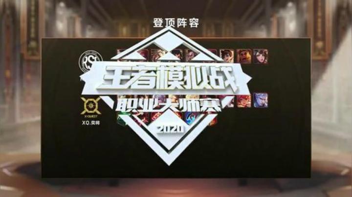 【王者模擬戰職業大師賽秋季賽】常規賽第五周高分組-10.17