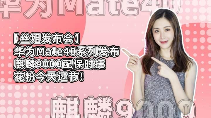 華為Mate40系列發布,麒麟9000配保時捷,花粉今天過節!