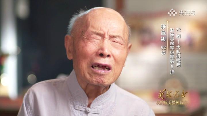 回顧歷史!志愿軍老戰士張宣初:我的戰友畢武斌