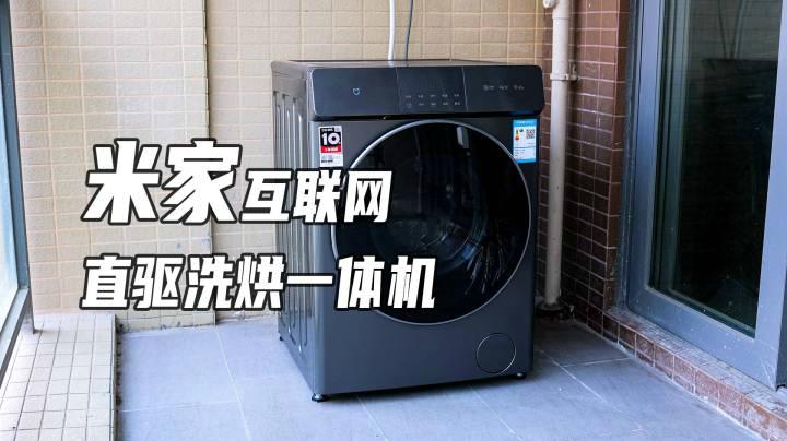 性價比最高的洗烘一體機?米家互聯網直驅洗烘一體機輕體驗