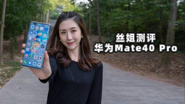 華為Mate40 Pro測評,麒麟9000+EMUI黑科技,和搶結賬說拜拜