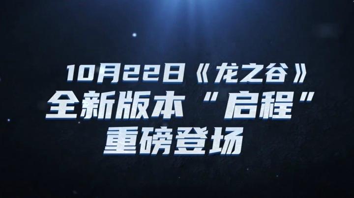 龍之谷10月節點視頻