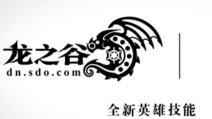 龍之谷全職業英雄技能展示