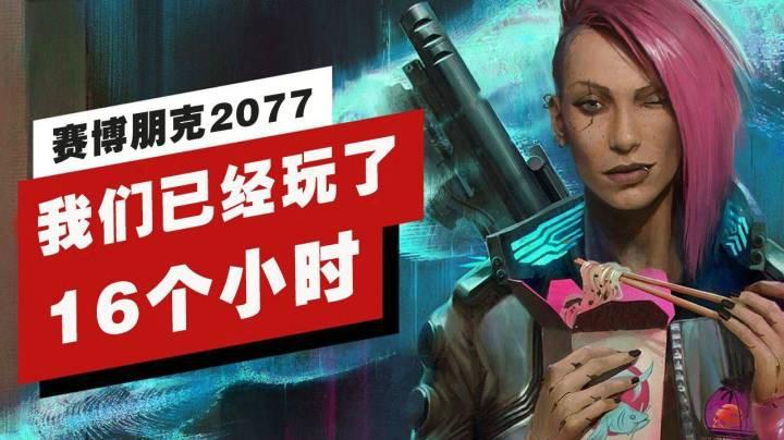 【IGN】我們已經玩了16個小時的《賽博朋克2077》,現在和大家聊聊感受(微劇透)