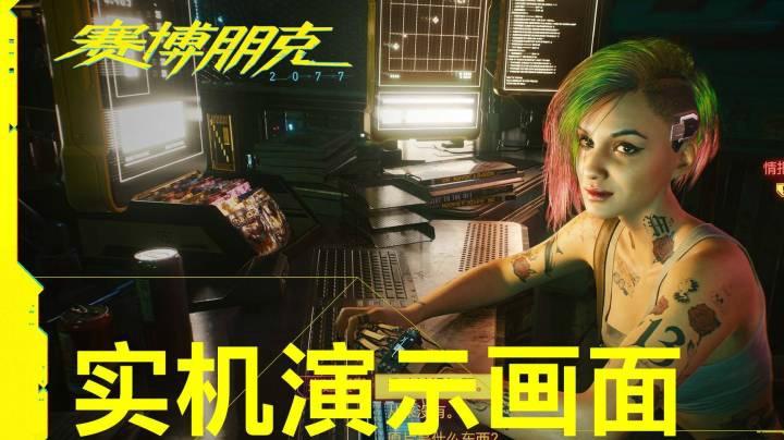 《賽博朋克2077》——中文實機演示