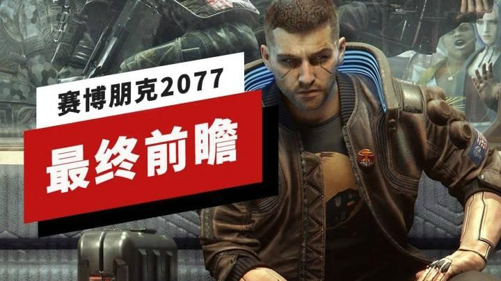 《賽博朋克2077》最終前瞻