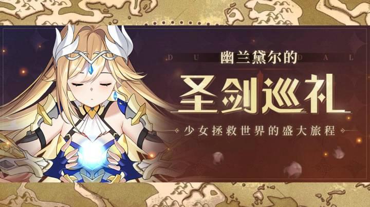 【崩壞3】幽蘭黛爾的圣劍巡禮