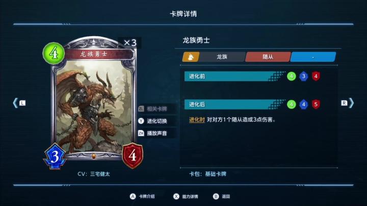 RPG+卡牌戰斗《影之詩巔峰對決》[NS]中文試玩版新手初見體驗(3)