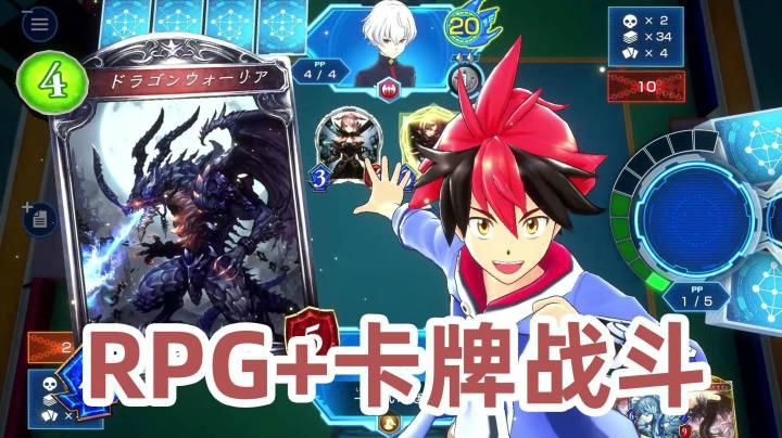 RPG+卡牌戰斗《影之詩巔峰對決》[NS]中文試玩版新手初見體驗(1)