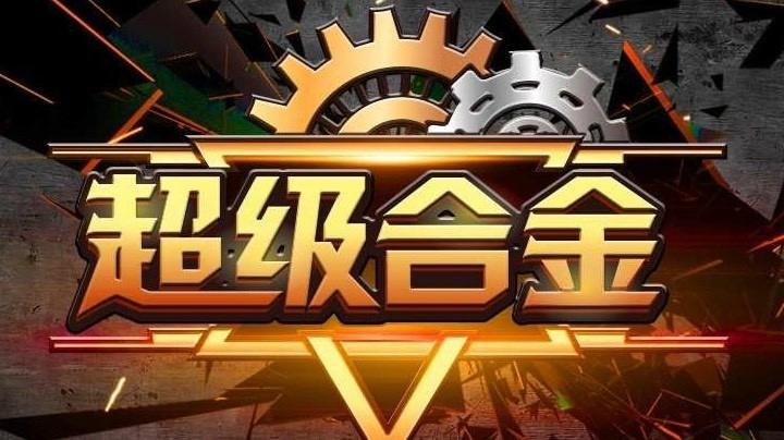 超級合金 vs BH HAC LONG AIO(13本滿星戰)