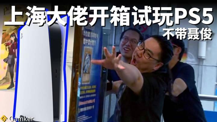 上海大佬開箱試玩PS5,不帶聶俊