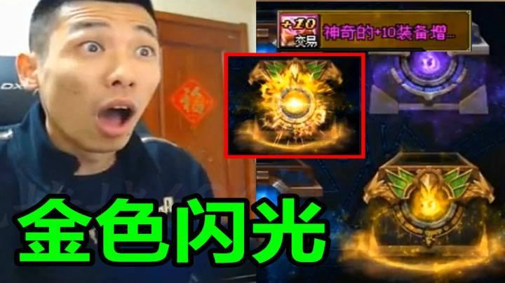 寶哥開龍盒第一次出金色閃光!嚇的寶哥差點放二覺了!