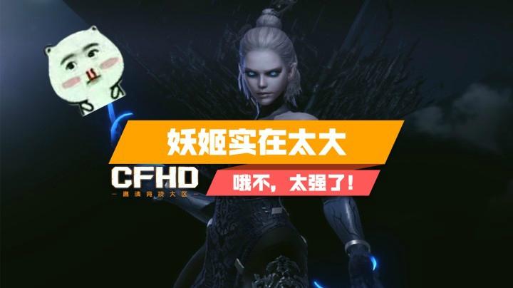 【CFHD】這妖姬太大,哦不,太強了