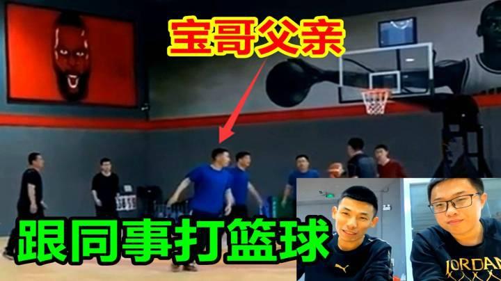 寶哥父親現場和同事打籃球!寶哥和大龍貓觀戰:跟小年輕一樣!