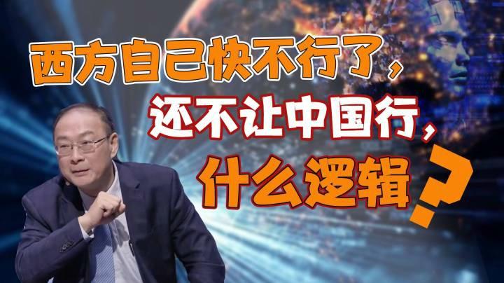 金燦榮:西方自己快不行了,還不讓中國行,什么邏輯?(金燦榮頻道)