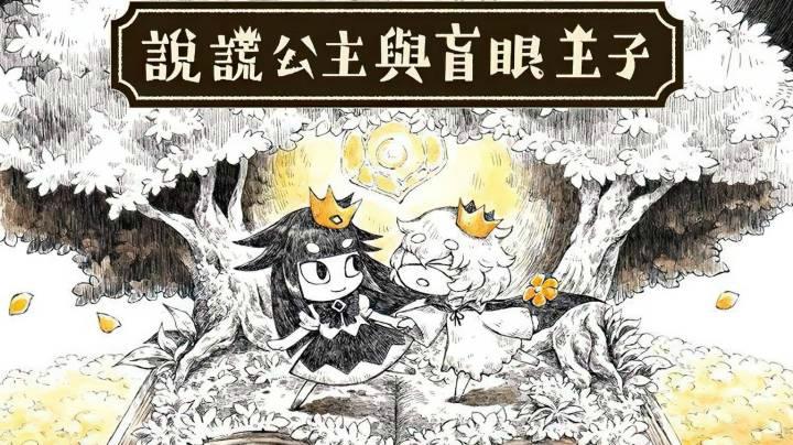 【KJ解說】狼愛上王子的愛情童話《說謊公主與盲眼王子》全流程視頻實況(第1期)