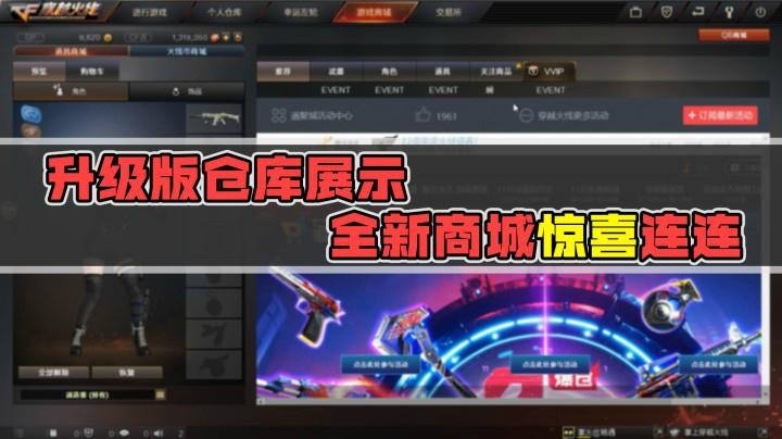 【CF】升級版倉庫展示,全新商城驚喜連連