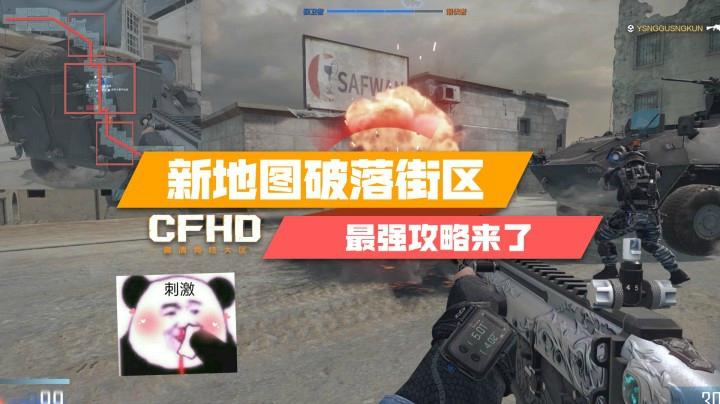 【CFHD】新地圖破落街區,最強攻略來了!