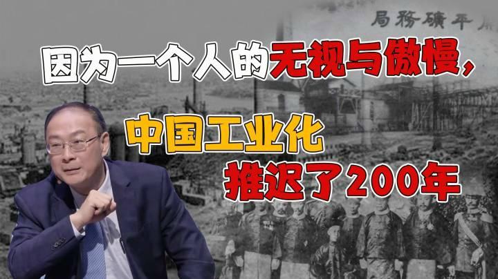 金燦榮:因為一個人的無視與傲慢,中國工業化推遲了200年