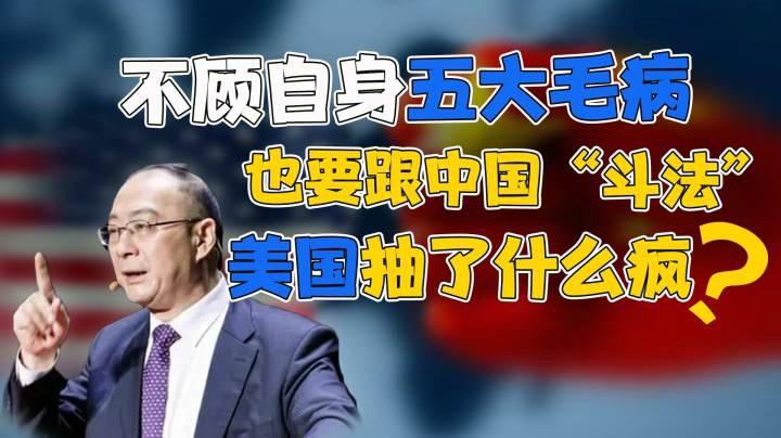 """金燦榮:不顧自身五大毛病也要跟中國""""斗法"""",美國抽了什么瘋?"""