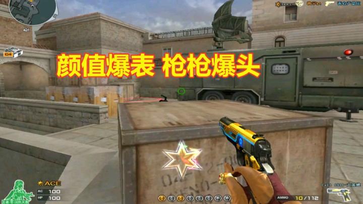 CF新版本柯爾特手槍王打手槍槍槍爆頭