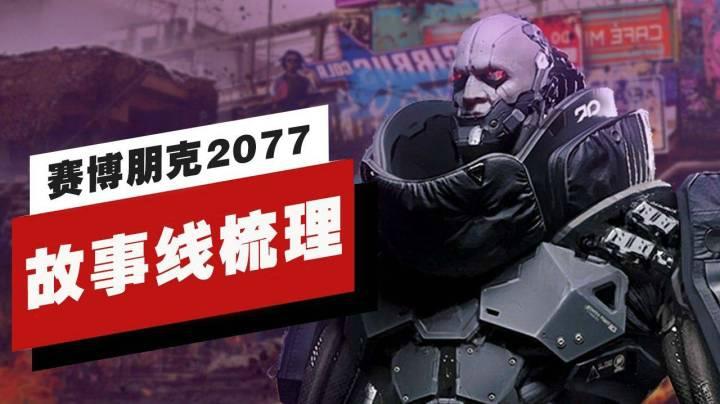《賽博朋克2077》故事線梳理