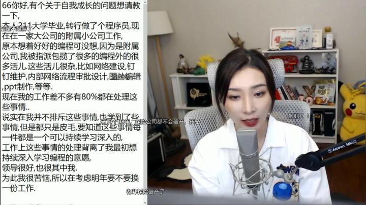 【女流直播】心靈砒霜彈幕版 P4 2020.11.29