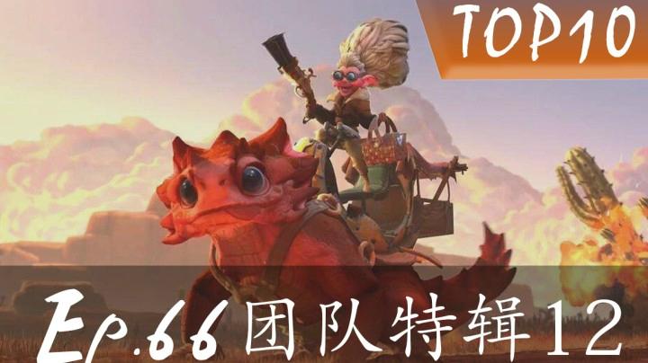 DOTA2【遲小超 Top10】Ep. 66  團隊特輯12