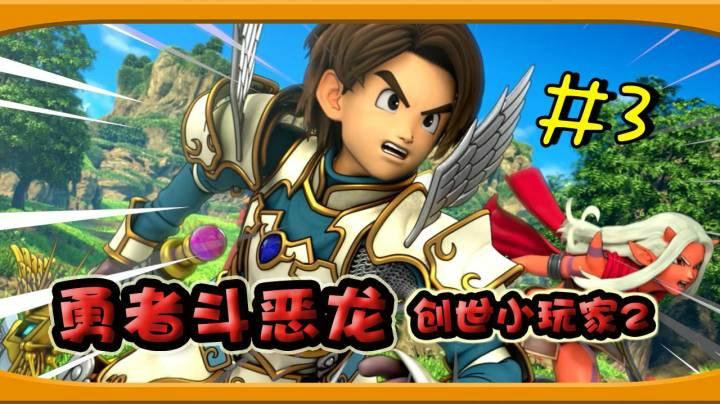 【逍遙小楓】瘋狂的造物神! | 勇者斗惡龍:創世小玩家2 #3