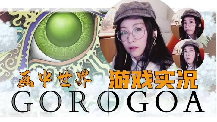 【玲】殿堂級藝術解謎—— 《GOROGOA畫中世界》游戲實況
