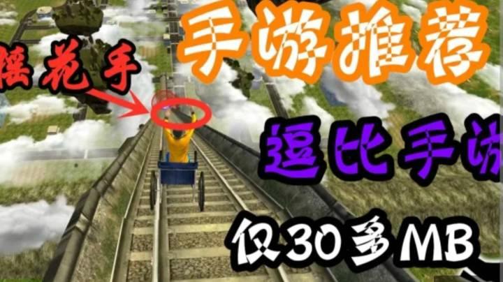 手游推薦:一款僅30多MB的奇葩游戲,太有意思了!!!