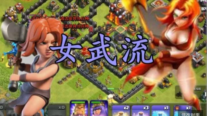 部落沖突:試玩觀眾10本賬號,2級女武發揮出不一樣的威力!