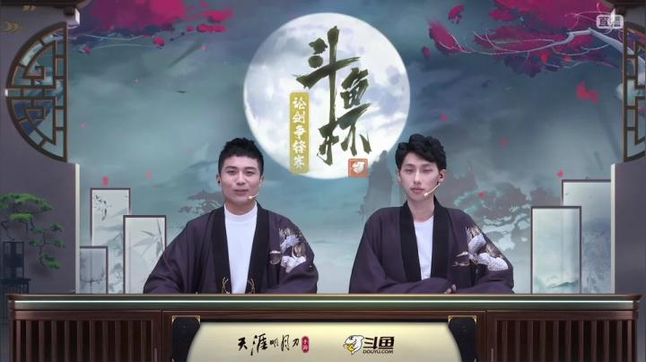 天刀手游斗魚杯8強決賽第一天11.23