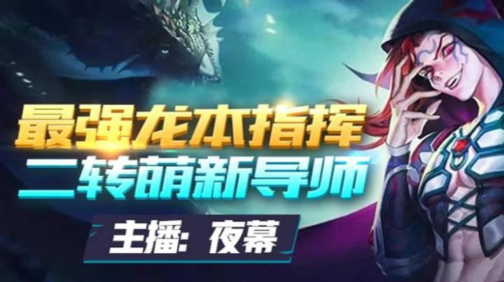 龍之谷2手游12月5日首通綠龍第三關