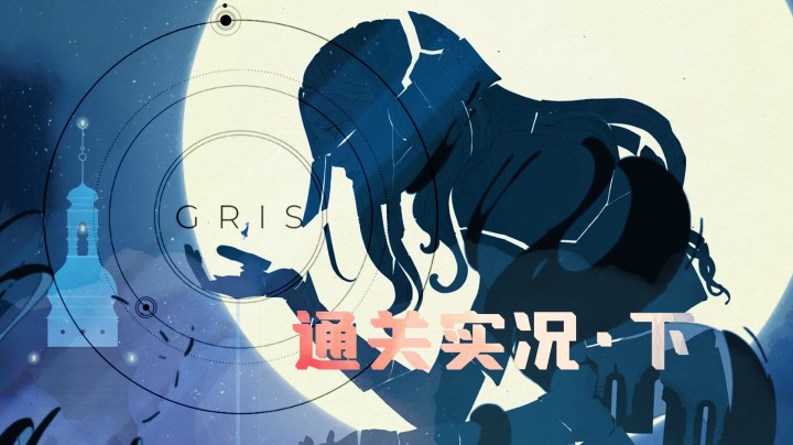 【玲】攬獲各項游戲大獎第九藝術游戲——《GRIS》通關實況·下
