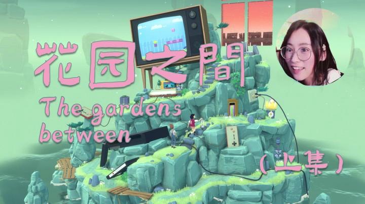 【玲】操縱時間高分解謎游戲——《花園之間The Gardens Between》通關攻略/游戲實況·上