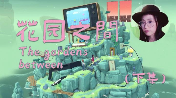【玲】操縱時間高分解謎游戲——《花園之間The Gardens Between》通關攻略/游戲實況·下