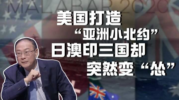"""金燦榮:美國打造""""亞洲小北約"""",日澳印三國卻突然變""""慫"""""""
