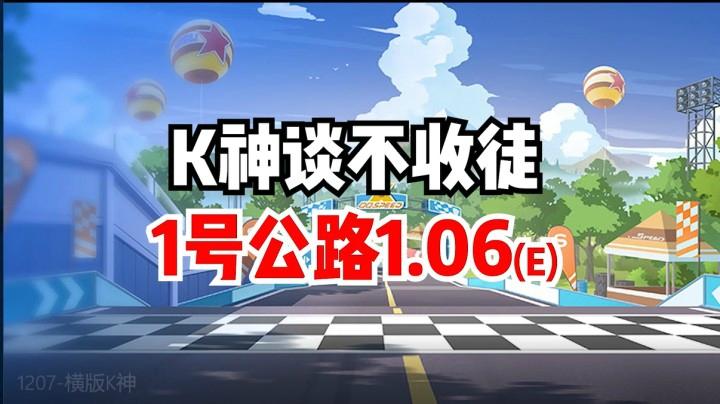 K神談不收徒,1號公路1.06(E)