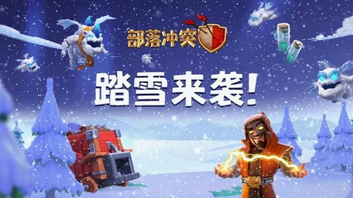 部落沖突十二月冬季更新踏雪來襲!
