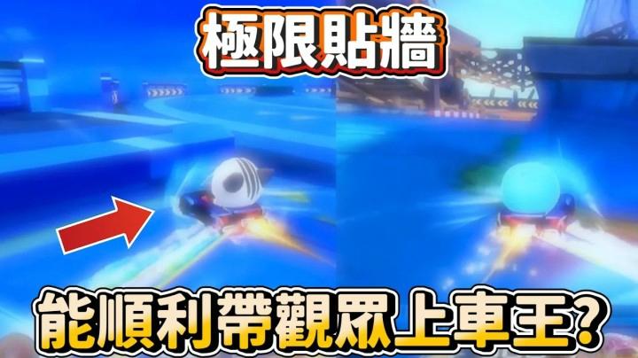 【跑跑卡丁車RUSH 】極限貼牆  能順利帶觀眾上車王? 【