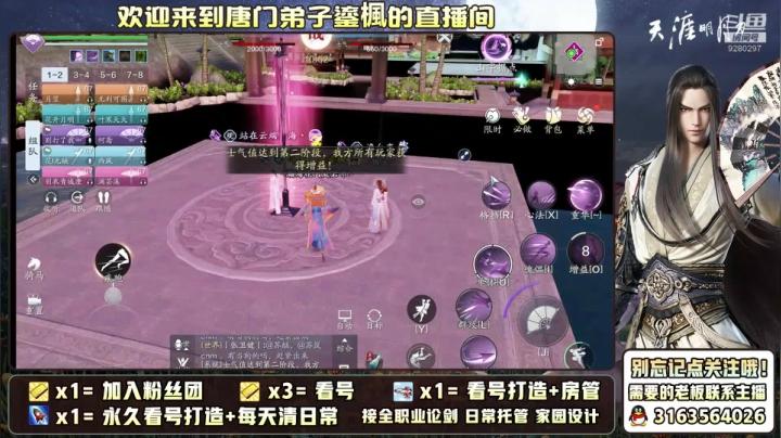 【天刀手游】唐門w鎏楓的精彩時刻 20201209 19點場