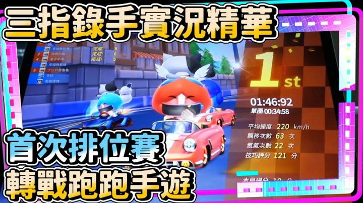 【跑跑卡丁車RUSH 】首次排位賽 轉戰跑跑手遊   王者晉