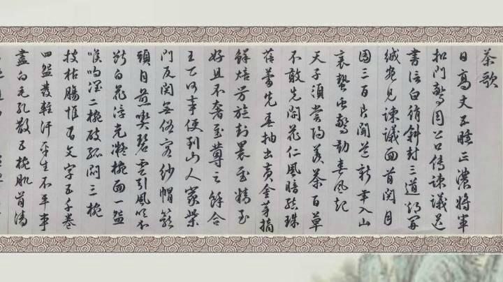 _書法-31文徵明茶歌0718