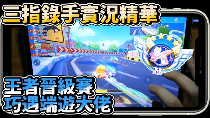 【跑跑卡丁車RUSH 】王者晉級賽 巧遇端遊大佬 【三指40