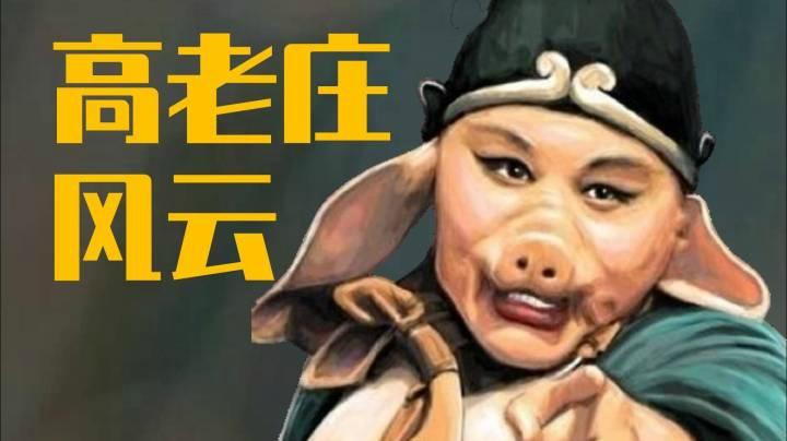 【吸奇俠】《西游記》戒不掉的八戒,一只特立獨行的豬