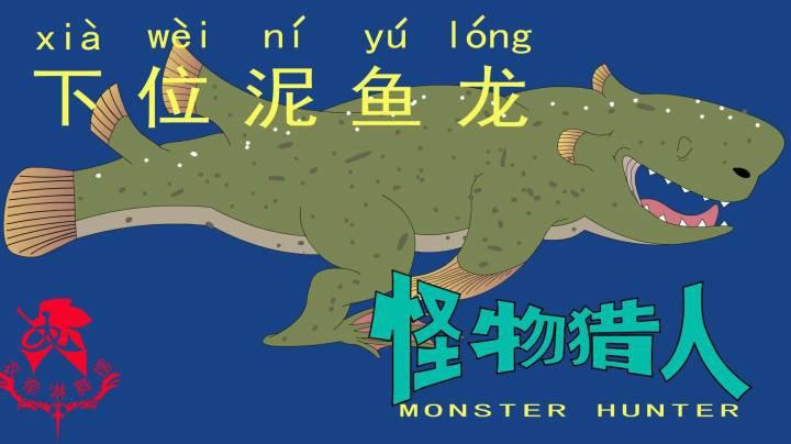 怪物獵人世界《獵人筆記——太刀下位泥魚龍》
